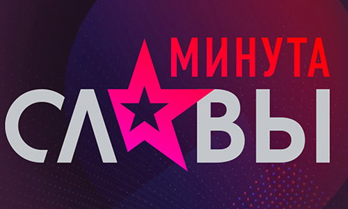 Russia's Got Talent (Минута Славы) 2013